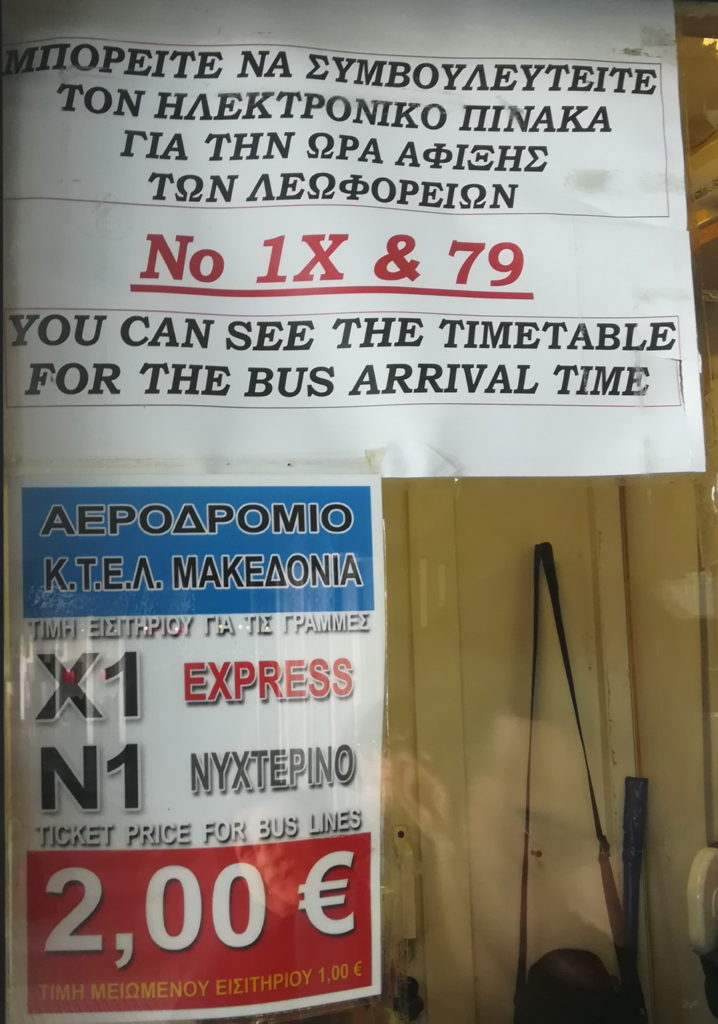 Thessaloniki Airport to Halkidiki - The ticket booth outside of the arrivals area